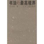 【新书店正版】书法的境界 庄天明 江苏教育出版社