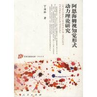 阿恩海姆视知觉形式动力理论研究,宁海林,人民出版社,9787010081809