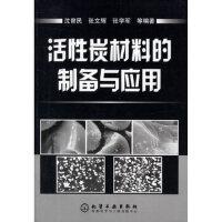 活性炭材料的制备与应用 沈曾民,张文辉,张学军 化学工业出版社 9787502587055