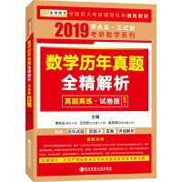 2019考研数学历年真题全精解析(试卷版)数学一