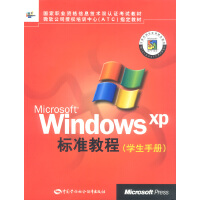 Microsoft Windows XP 标准教程(学生手册)