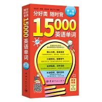 正版 分好类随时背15000英语单词 音频学习 便携版口袋书 快速记忆英语单词词汇书 生活英语词汇 英语分类词汇书 常