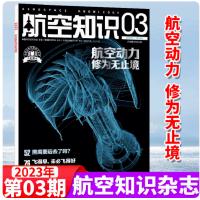 【2019年9月现货】航空知识杂志2019年9月/期第581期 邮代号2-410 现货 杂志订阅