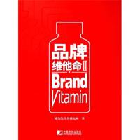 【二手书8成新】品牌维他命2 维传凯普传播机构 中国市场出版社