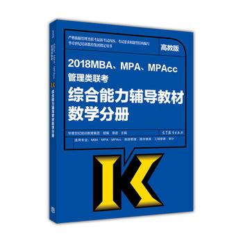 2018MBA、MPA、MPAcc管理类联考综合能力辅导教材数学分册 9787040474022