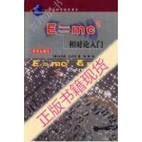 【二手旧书9成新】E=mc2 相对论入门_(德)托马斯・比尔克(Thomas