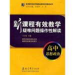 【正版书籍】 新课程有效教学疑难问题操作性解读:高中思想政治