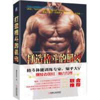 打造格斗的肌肉 张付 机械工业出版社