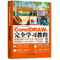 cdr教程书籍 coreldraw X8完全学习教程 CDR平面设计零基础自学教材 ps cdr从入门到精通 car软