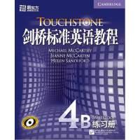 新东方 剑桥标准英语教程4B(练习册)