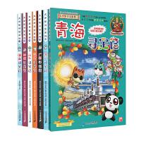 大中华寻宝记(21-27册)