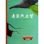 爱之阅读图画书:老鼠找愿望(绘本) [比] 卡特・冯兰肯,[比] 安・堪达勒 绘,孙远 9787535055835