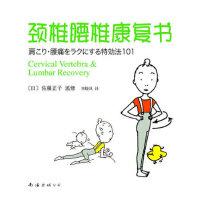 颈椎腰椎康复书 (日)佐藤正子 监修,刘晓凤 笃 南海出版公司 9787544245098