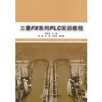 三菱FX系列PLC实训教程
