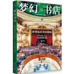 梦幻书店:世界最美书店巡礼