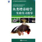 鱼类增养殖学实验实习指导
