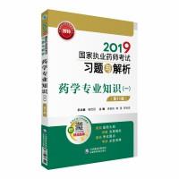 2019国家执业药师考试习题与解析 药学专业知识(一)(第十一版)