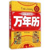 中华传统万年历(1801-2100年)