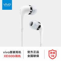 【vivo官方旗舰店】vivo XE600i原装正品线控vivo耳机xe600i
