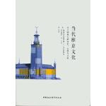 当代维京文化(DX) (瑞典)罗宾诺维兹,(美)卡尔,肖琼 中国社会科学出版社