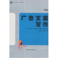 【正版二手书9成新左右】广告文案写作:成功广告文案的诞生 高志宏,徐智明 中国物价出版社