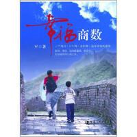 【正版二手书9成新左右】幸福商数:一个海归 七七级 老知青 追寻幸福的感悟 平 河南大学出版社