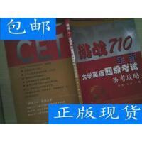[二手旧书9成新]挑战710大学英语四级考试备考攻略 /吴迪 主编;