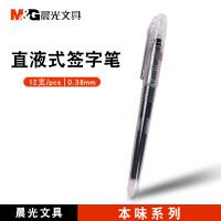 晨光文具本味考试直液式中性笔0.38mm 全针管学生用速干水性笔办公简约顺滑走珠笔签字笔50806