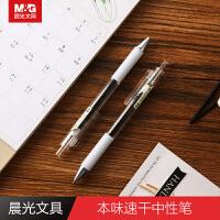 晨光(M&G)文具本味系列0.5mm黑色子弹头按动款速干中性笔签字笔