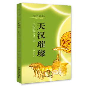 天汉璀璨:汉武时代五十年
