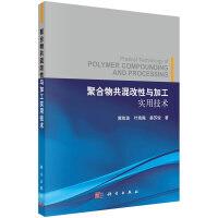 聚合物共混改性与加工实用技术