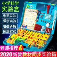 小学四年级下电路科学实验盒电学串并联小灯泡亮了实验器材套装物理电学磁学幼儿园儿童diy科技小制作实验