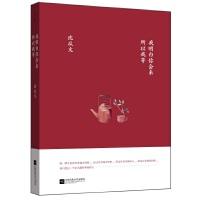 【二手书8成新】我明白你会来,所以我 沈从文 江苏文艺出版社