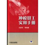 正版 冲模钳工实用手册王新华 编机械工业出版社