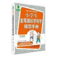 青苹果精品学辅3期 小学生全笔顺识字写字规范手册 大夏书系