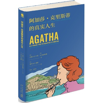 阿加莎-克里斯蒂的真实人生(pdf+txt+epub+azw3+mobi电子书在线阅读下载)