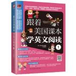 跟着美国课本学英文阅读1