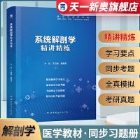 天一卫生部规划教材同步精讲精练医学八版:系统解剖学(第八轮)