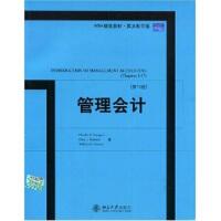 【正版二手书9成新左右】MBA精选教材 英文版:管理会计(第13版 [美] 霍恩格伦(Horngren) 北京大学出版