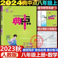 典中点八年级上册数学上数学人教版RJ2021秋