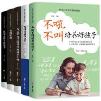 世界经典家庭教育智慧 哈佛家训凌晨四点半 不吼不叫培养好孩子 教子枕边书 家庭教育书籍全套5册