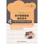 食疗保健膳食制作技术,钱峰 吕胜娇 著作,中国轻工业出版社,9787501987627
