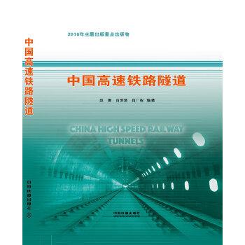 中国高速铁路隧道,赵勇;肖明清;肖广智,中国铁道出版社,9787113224202 【正版新书,70%城市次日达】