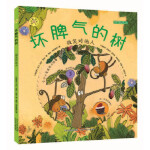 旋转的齿轮书―坏脾气的树(微笑对他人) 卡门吉尔 河北少年儿童出版社 9787537676717