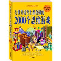 全世界优等学生都在做的2000个思维游戏 黎娜 华文出版社 9787507528718
