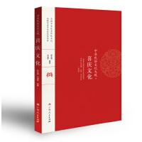 中华民俗文化大观――喜庆文化