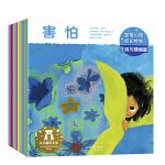 宝宝心理成长绘本 -生活与情绪篇(全12册)