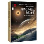 如果有外星人,他们在哪――费米悖论的75种解答(哲人石丛书・当代科普名著系列)