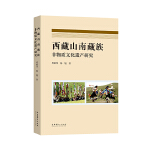 西藏山南藏族非物质文化遗产研究