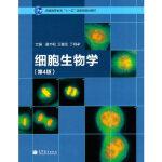 细胞生物学(第4版),翟中和王喜忠丁明孝,高等教育出版社,9787040321753